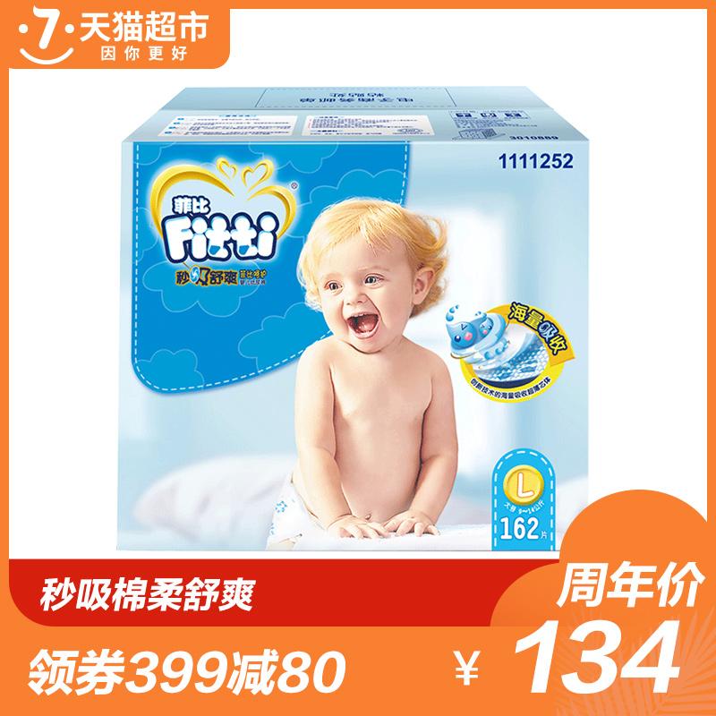 菲比 秒吸舒爽彩箱大码纸尿裤L162片 婴儿尿不湿