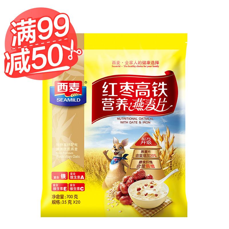 西麦 澳洲麦源 营养早餐 红枣高铁燕麦片700g/袋营养小袋装即食