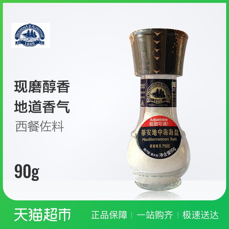 意大利进口 蒂安 地中海海盐(研磨瓶装)90g 调味品