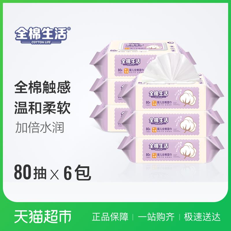 可爱多婴儿湿巾全棉湿纸巾新生儿专用80抽盖装x6包
