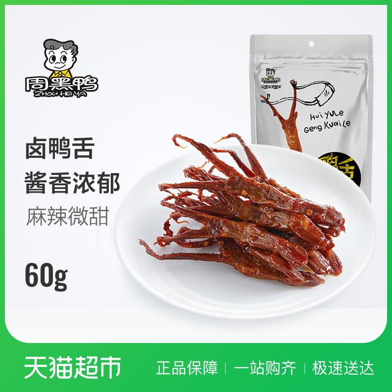 周黑鸭 颗粒卤鸭舌60g 熟食卤味零食 麻辣小吃