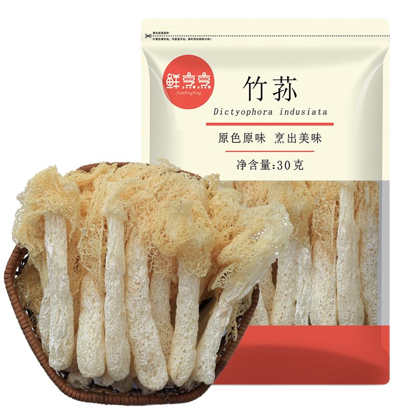 鲜烹烹菌菇竹荪干货30g/袋古田特产农家竹笙无硫