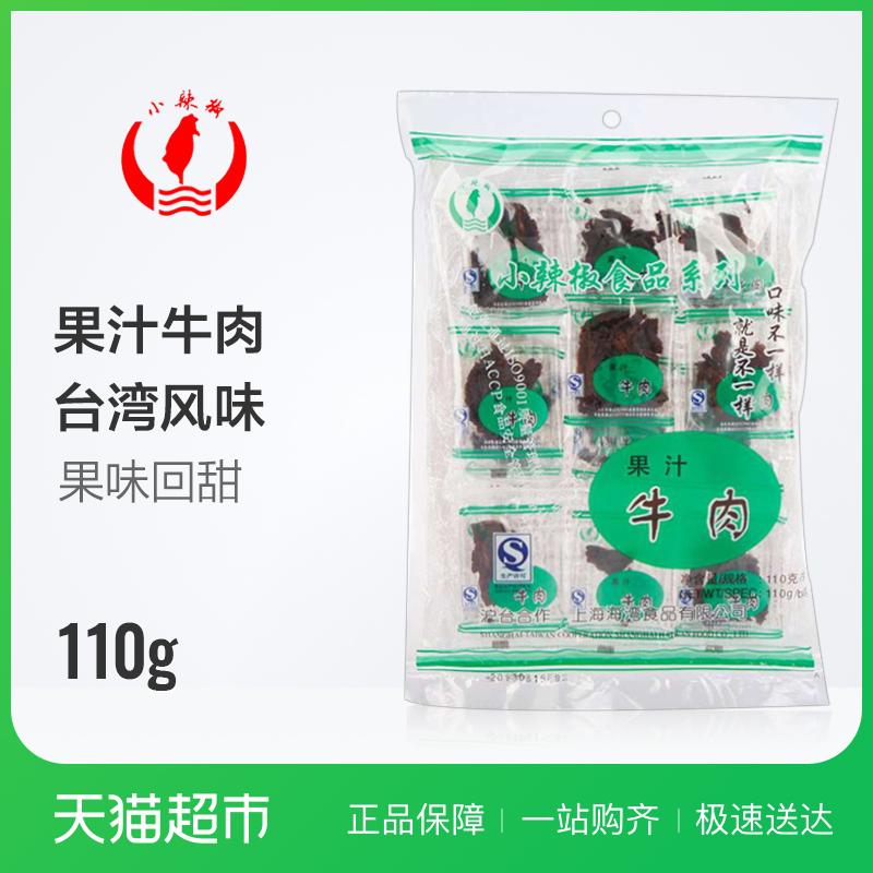 小辣椒果汁牛肉干110g 手撕牛肉粒 台湾风味零食