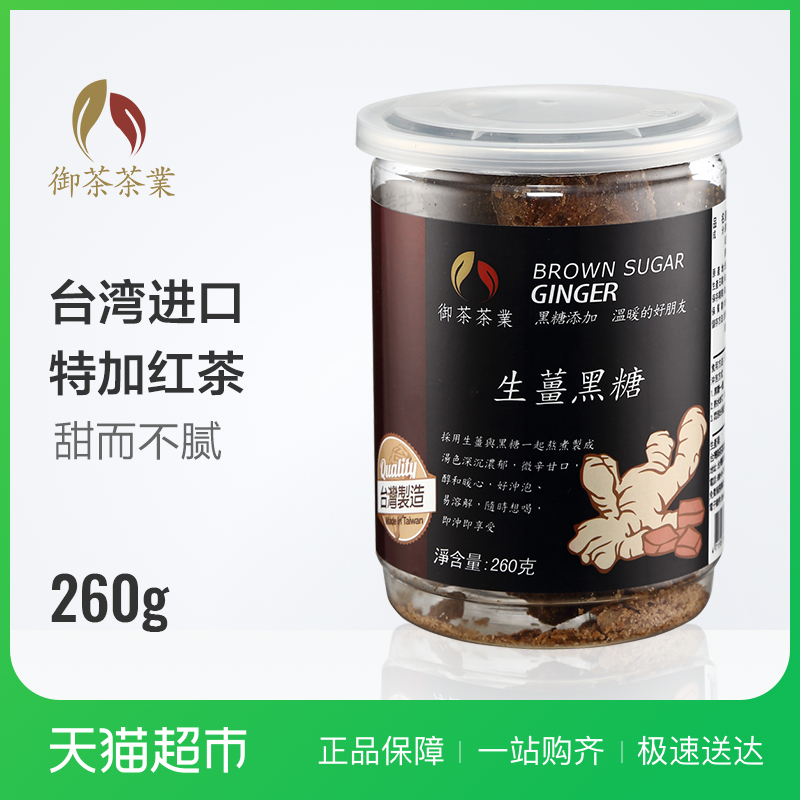 台湾进口 御茶茶业 生姜黑糖260g特产冲饮红糖姜茶
