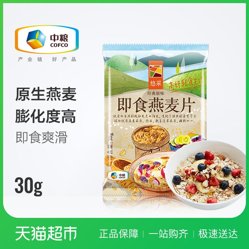 中粮悠采澳洲即食燕麦片原味30g麦香浓郁不使用糊精