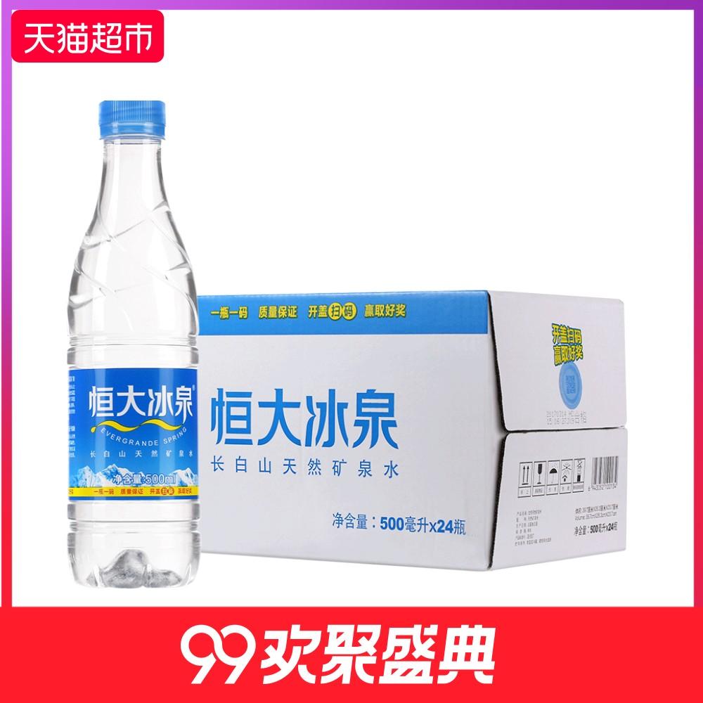 恒大冰泉长白山天然矿泉水 500ml*24瓶/箱 饮用纯净水 瓶装
