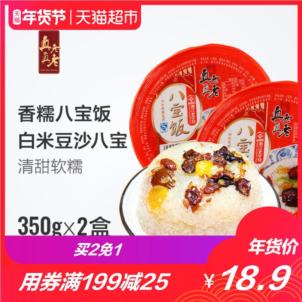 真真老老香糯八宝饭糯米饭350g*2方便米饭送礼