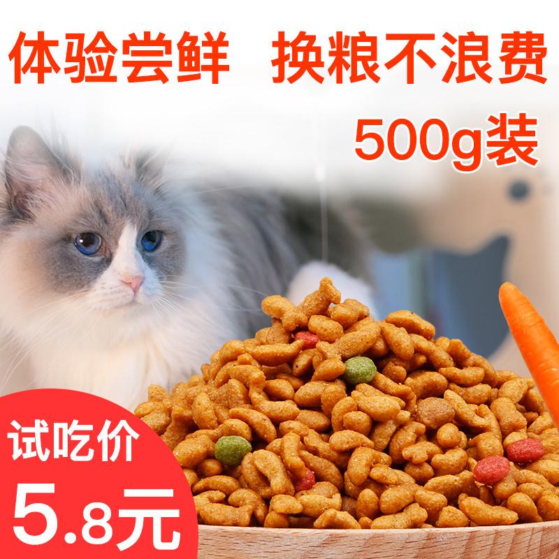 猫粮鱼肉味天然猫粮全价全期猫粮橘猫英短增肥500g试吃体验装包邮
