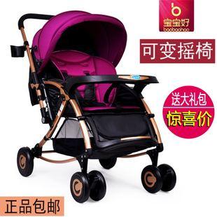 宝宝好婴儿车推车可坐可躺轻便折叠宝宝推车儿童新生儿手推车c3