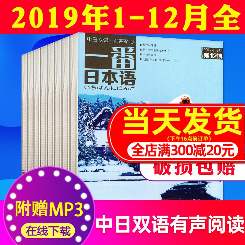 【全年珍藏】一番日本语杂志2019年1-7-12月共12本打包 中日文双语原版阅读大学日语教材课外教辅订阅书籍过期刊非2020年