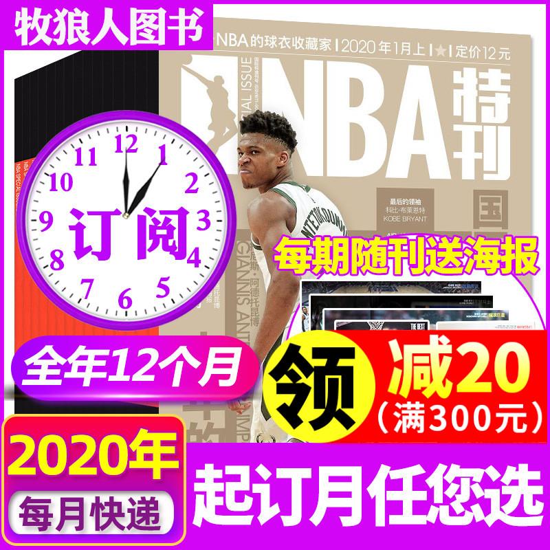 【全年订阅】NBA特刊杂志2020年7月-2021年6月上下共24期打包(改起订月需联系客服)球星海报当代体育扣篮灌篮篮球书籍
