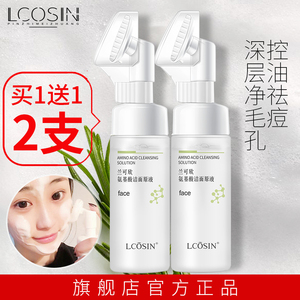 Lan Kexin Cleansing Milk Amino Acid Foam Deep Cleansing Makeup Remover 2-in-1 Brush Head Men and Women Mousse Cleanser