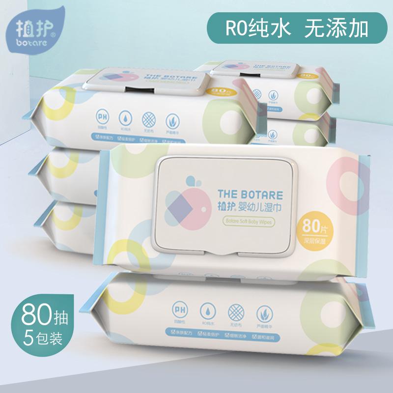 植護嬰兒濕巾紙寶寶濕紙巾新生手口專用家用大包裝特價家庭實惠裝