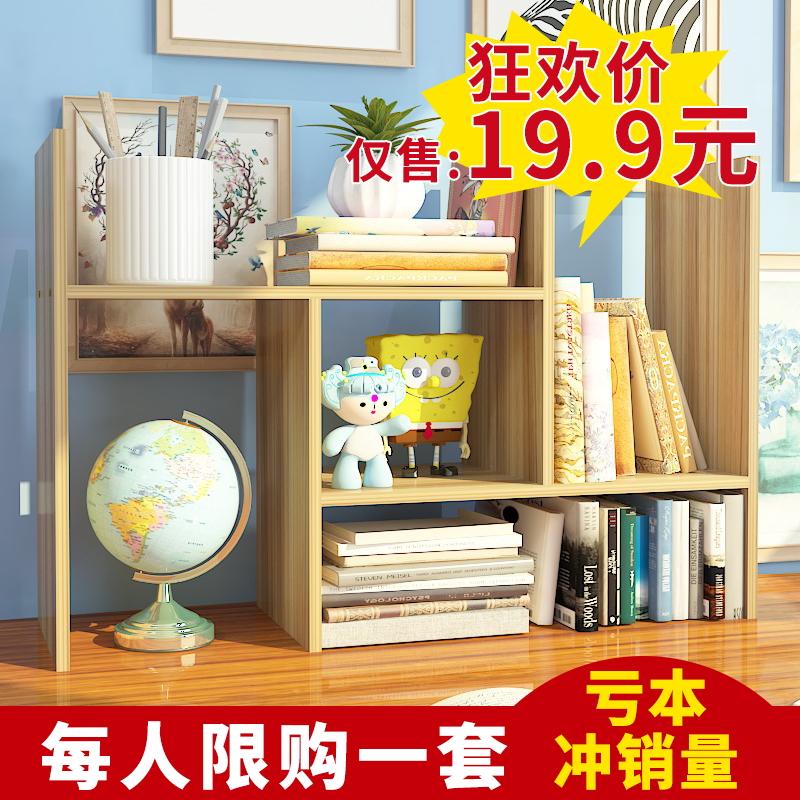 桌上书架简易儿童书桌小书柜学生用简约办公置物架宿舍收纳省空间
