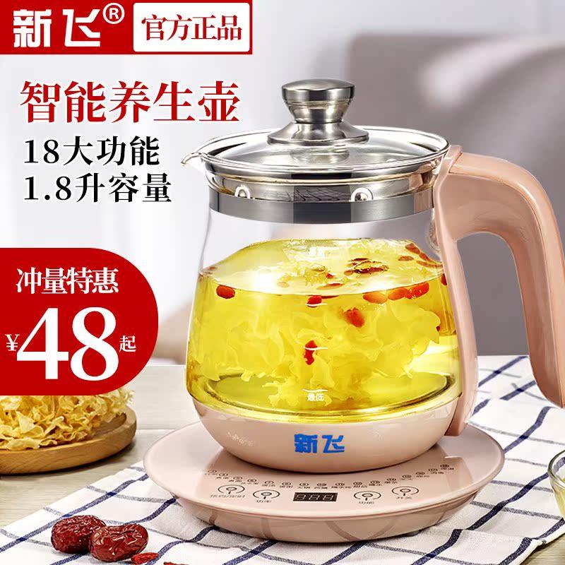 养生壶家用多功能全自动办公室小型宿舍小功率加厚玻璃煮茶壶