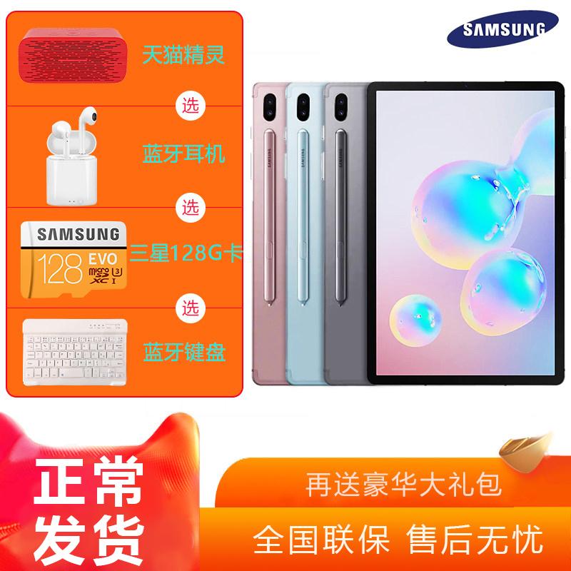 现货速发2019新款Samsung/三星 GALAXY Tab S6 T860 平板电脑安卓10.5寸智能二合一 Amoled超高清超薄 spen