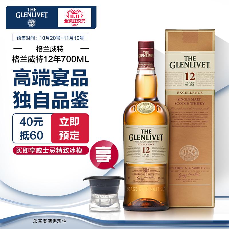 【双11预售 】格兰威特12年 醇萃单一麦芽苏格兰威士忌礼盒700ml