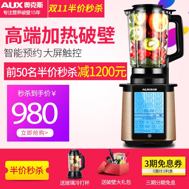AUX/奥克斯 HX-PB961加热破壁料理机家用多功能搅拌智能养生机