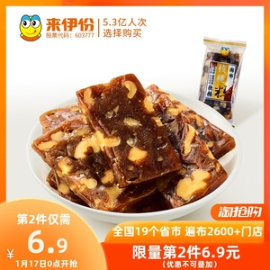 Laiyi Nanzao Walnut Cake 250g Fudge Traditional Pastry New Year Snack Snack Snack Food