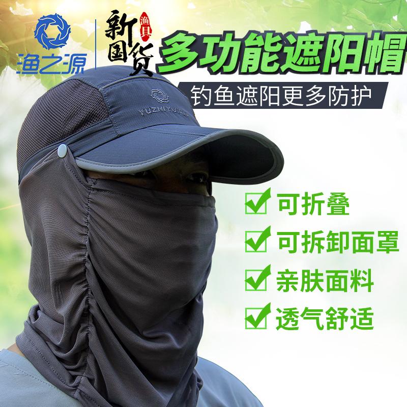 夏季户外钓鱼帽男士防晒围脸钓鱼帽子垂钓装备防蚊路亚面罩遮阳帽