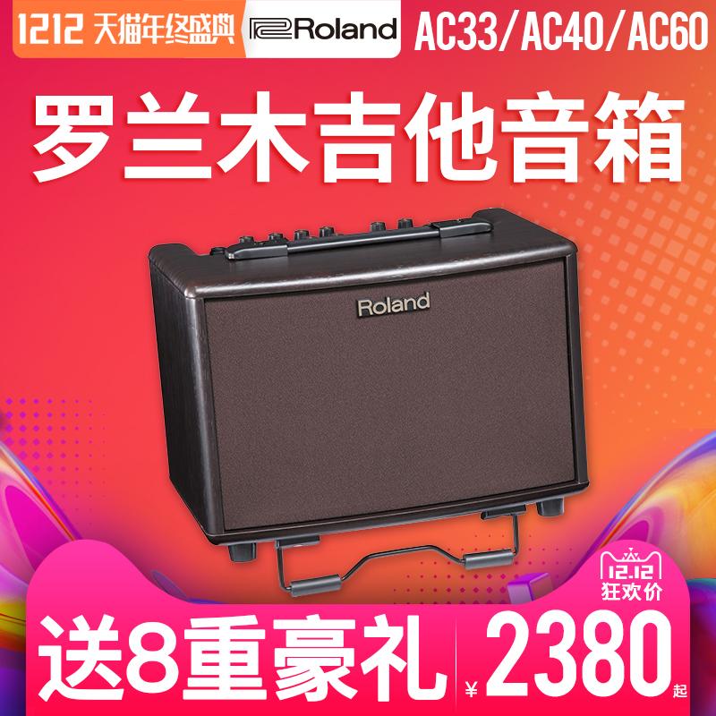 ROLAND罗兰音箱 电箱木吉他音箱AC33 AC40 AC60 RW 音响 多功能