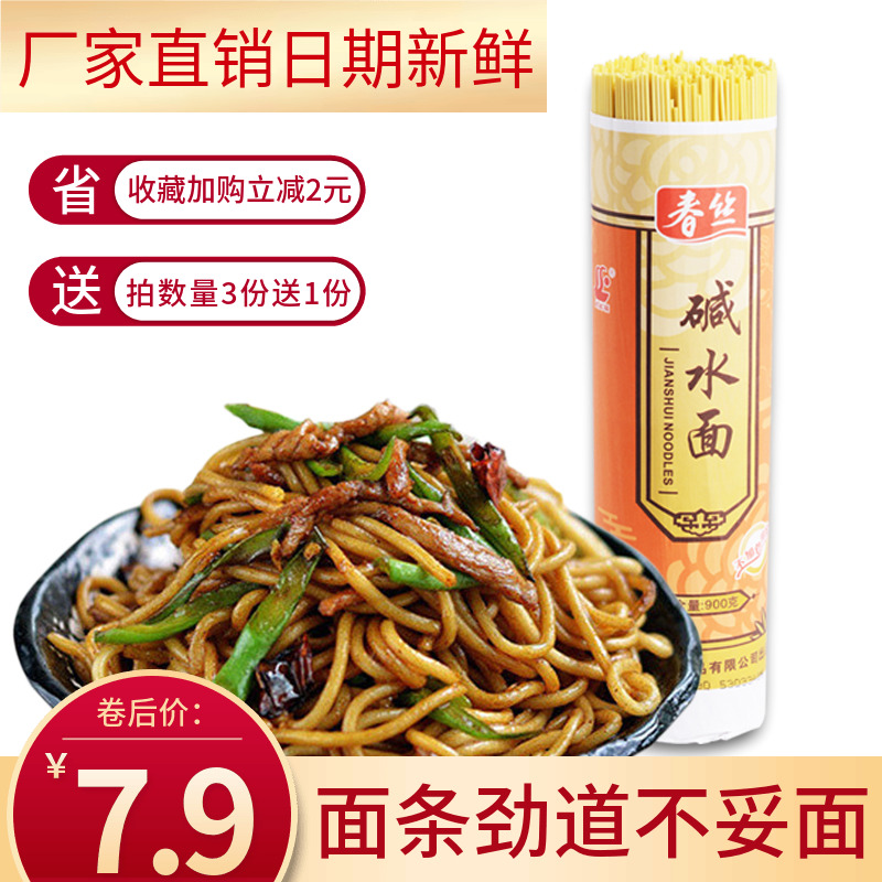 春丝碱水面900g*2碱面食用家用面条武汉热干面重庆小面食材早餐吃