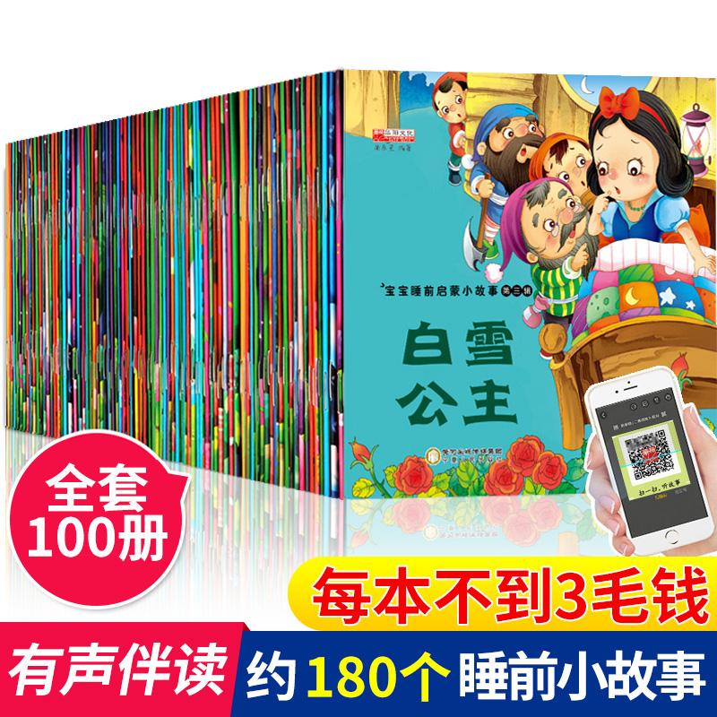 全套100册儿童0-4-6岁四岁五岁宝宝睡前故事书小绘本3-6周岁早教 启蒙阅读幼儿园适合一两周岁1-2-3岁宝宝小孩婴儿小班中班图书籍