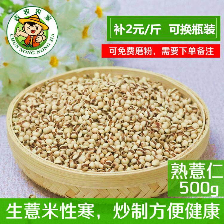 炒薏米茶熟薏米可磨薏米粉 特级薏米仁500g包邮另有赤小豆芡实