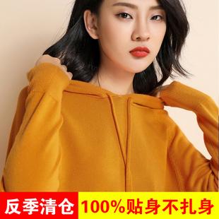 【反季清仓】【100%贴身不扎身】连帽羊绒衫女【仅剩300件】
