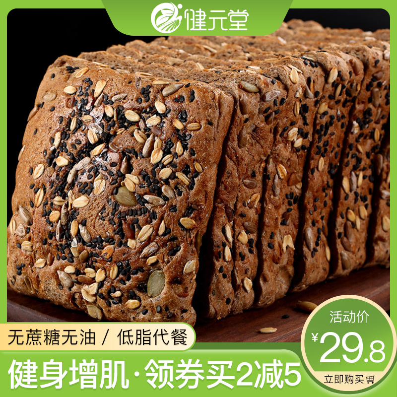 低脂全麦面包无糖精无油无脱脂杂粮粗粮吐司早餐健身餐代餐零食品