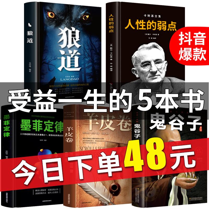 【正版保证】受益一生的五本书 鬼谷子墨菲定律狼道书籍正版+人性