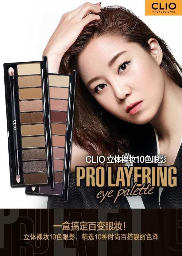 韩国clio珂莱欧十色眼影盒可代发新品包邮百搭少女樱花盘香港购入