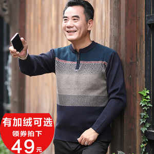 Dad sweater male grandpa winter sweater middle-aged men's jacket middle-aged men's clothing plus velvet thick sweater