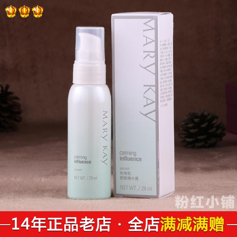 玫琳凯精华液舒颜精华露29ml补水保湿舒缓敏感肌肤护肤化妆品正品