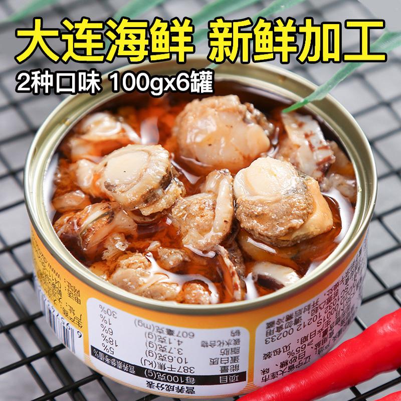 大连特产竹岛扇贝肉罐头100g*6罐香麻辣扇贝休闲小吃零食即食海鲜