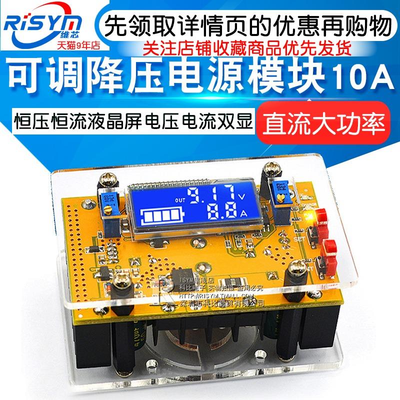 可调降压电源模块10A DC直流大功率 恒压恒流液晶屏电压电流双显
