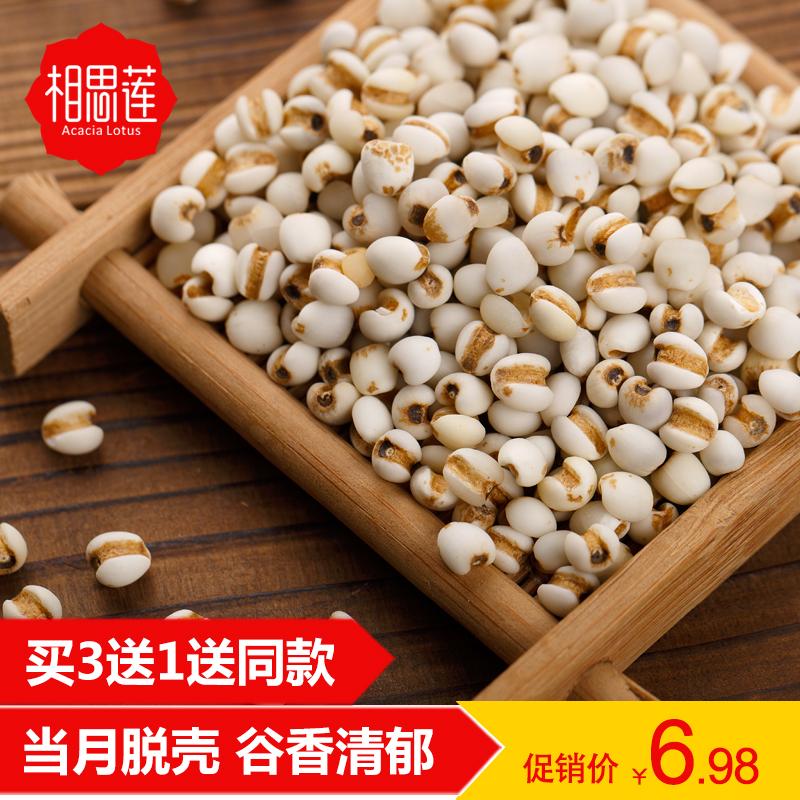 买3送1 相思莲 小薏米500g 新货薏米仁薏仁米 贵州农家薏苡仁