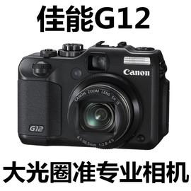 Canon/佳能 PowerShot G12 二手专业数码相机旋转屏大光圈高清CCD
