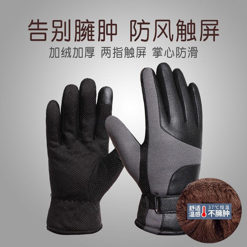 皮手套男冬季触屏加厚加绒防风保暖摩托车电动车防滑骑行防水手套