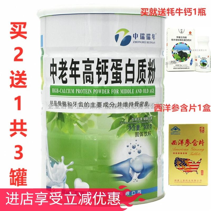 买2送1共3罐 3送2中瑞瑞年中老年高钙蛋白质粉900g高钙营养蛋白粉