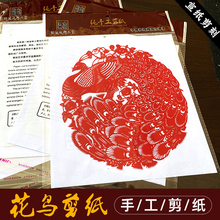 2021年中国风mb5色手工蔚to鸟窗花贴过年出国留学礼品送老外