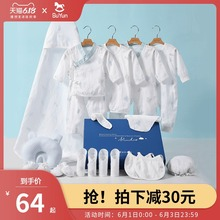 New baby supplies gift box baby spring and summer thin clothes suit new full moon gifts
