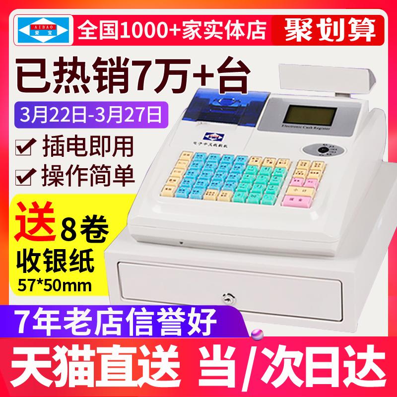 爱宝M-3000U收款机收银机一体机超市餐饮点餐点单奶茶便利店母婴水果店点餐机打印小卖部简易收钱机打票点单