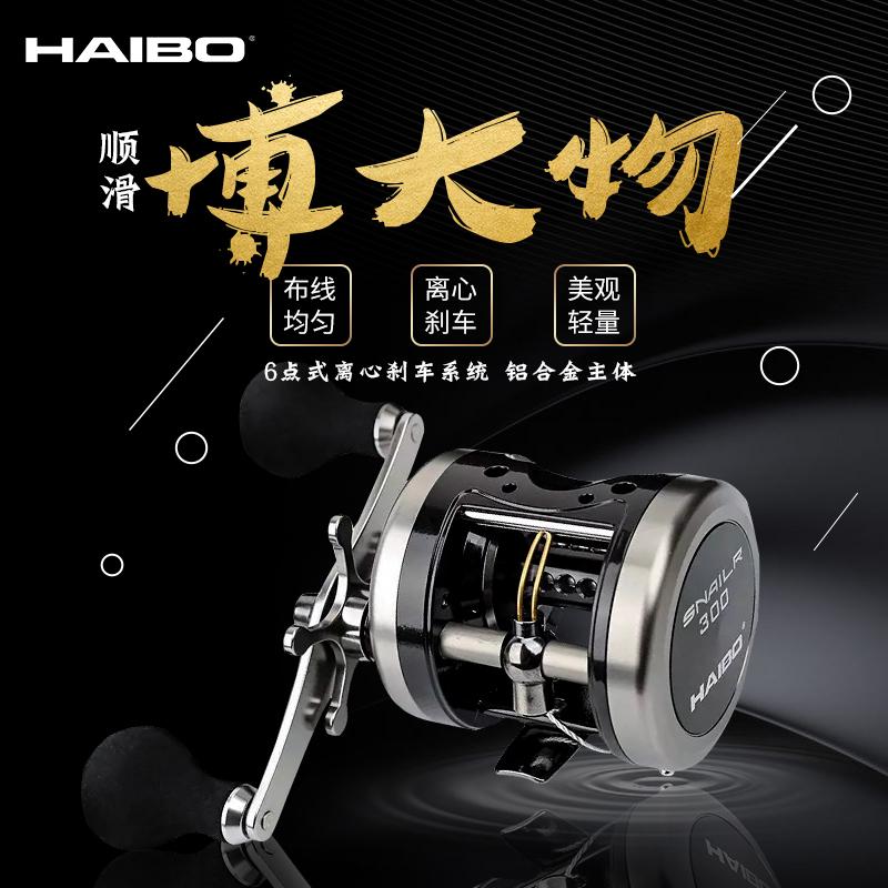 海伯 升级版 斯耐尔 300/301 雷强轮鼓轮黑鱼轮鼓式轮打黑远投轮