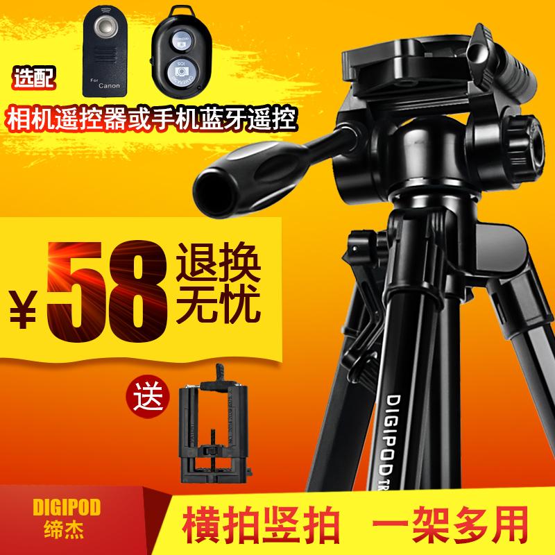 缔杰单反三脚架 相机微单便携专业三角架 摄影手机直播支架摄像