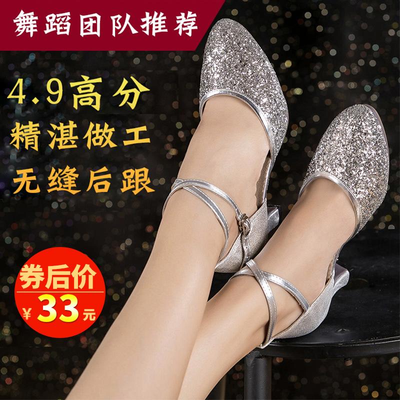 拉丁舞鞋女成人高跟夏软底中跟舞蹈鞋交谊摩登广场跳舞鞋演出四季