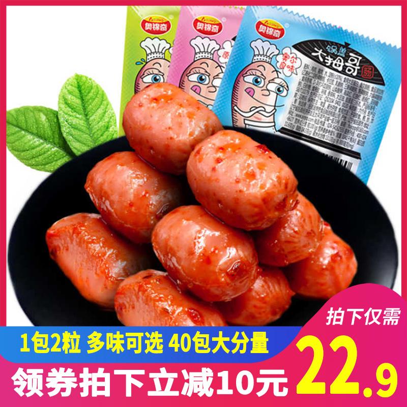 奥锦奇锅盖大拇哥肠迷你小香肠火腿热狗烤肠网红小吃的休闲零食品
