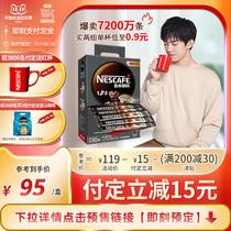 【易烊千玺同款】雀巢1+2咖啡微研磨特浓90条*13g 速溶咖啡