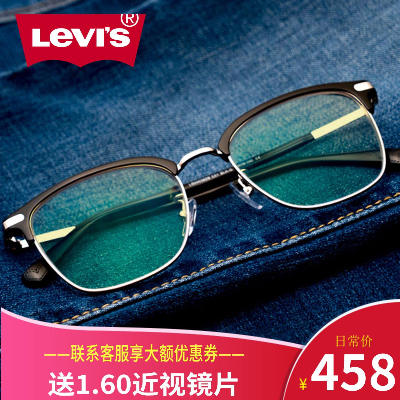 李维斯防蓝光辐射电脑眼镜近视女平光男潮黑框半框护眼眼镜框宝岛