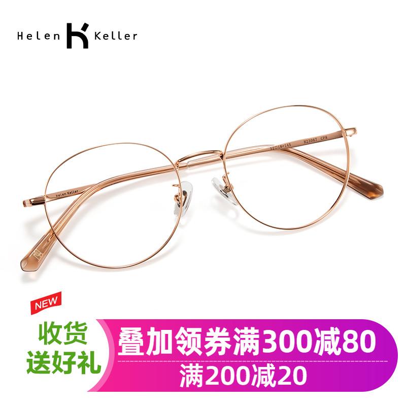 海伦凯勒时尚近视眼镜架男女韩版潮轻圆框超轻可配度数宝岛H23067